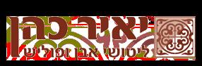 יאיר כהן – ליטושי אבן ופוליש